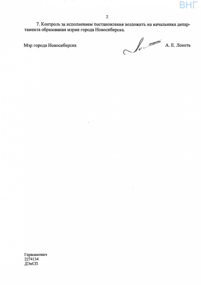 pm-ot-10.08.2020-2411_page-0002