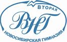 Вторая Новосибирская гимназия