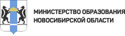 Министерство образования Новосибирской области