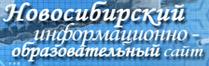 Новосибирский информационно-образовательный сайт