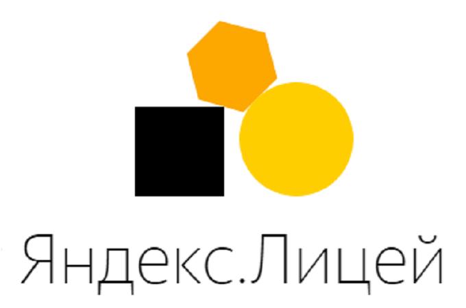 Яндекс.Лицей