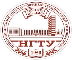 ФГБОУ Новосибирский государственный технический университет, НГТУ