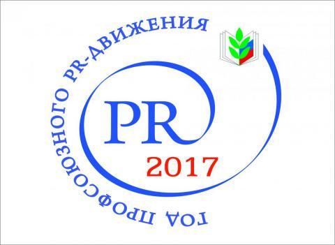 2017 год — год Профсоюзного PR — ДВИЖЕНИЯ