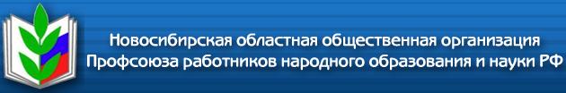 НОВОСИБИРСКАЯ ОБЛАСТНАЯ ОБЩЕСТВЕННАЯ ОРГАНИЗАЦИЯ ПРОФСОЮЗА РАБОТНИКОВ НАРОДНОГО ОБРАЗОВАНИЯ И НАУКИ РФ