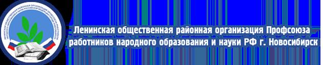 Ленинский профсоюз