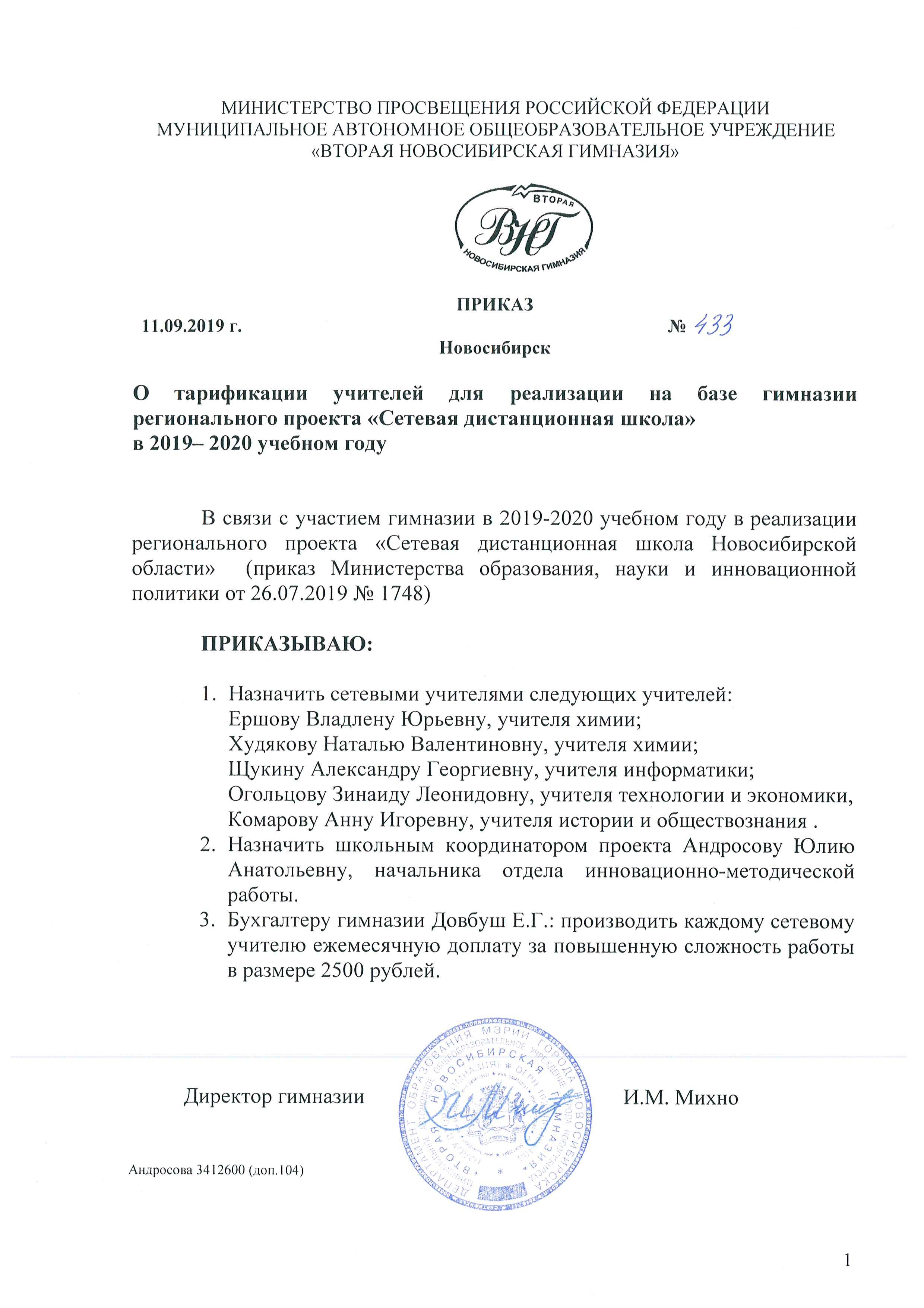 """Тарификация учителей по проекту """"Сетевая дистанционная школа"""" в 2019 - 2020 учебный год"""