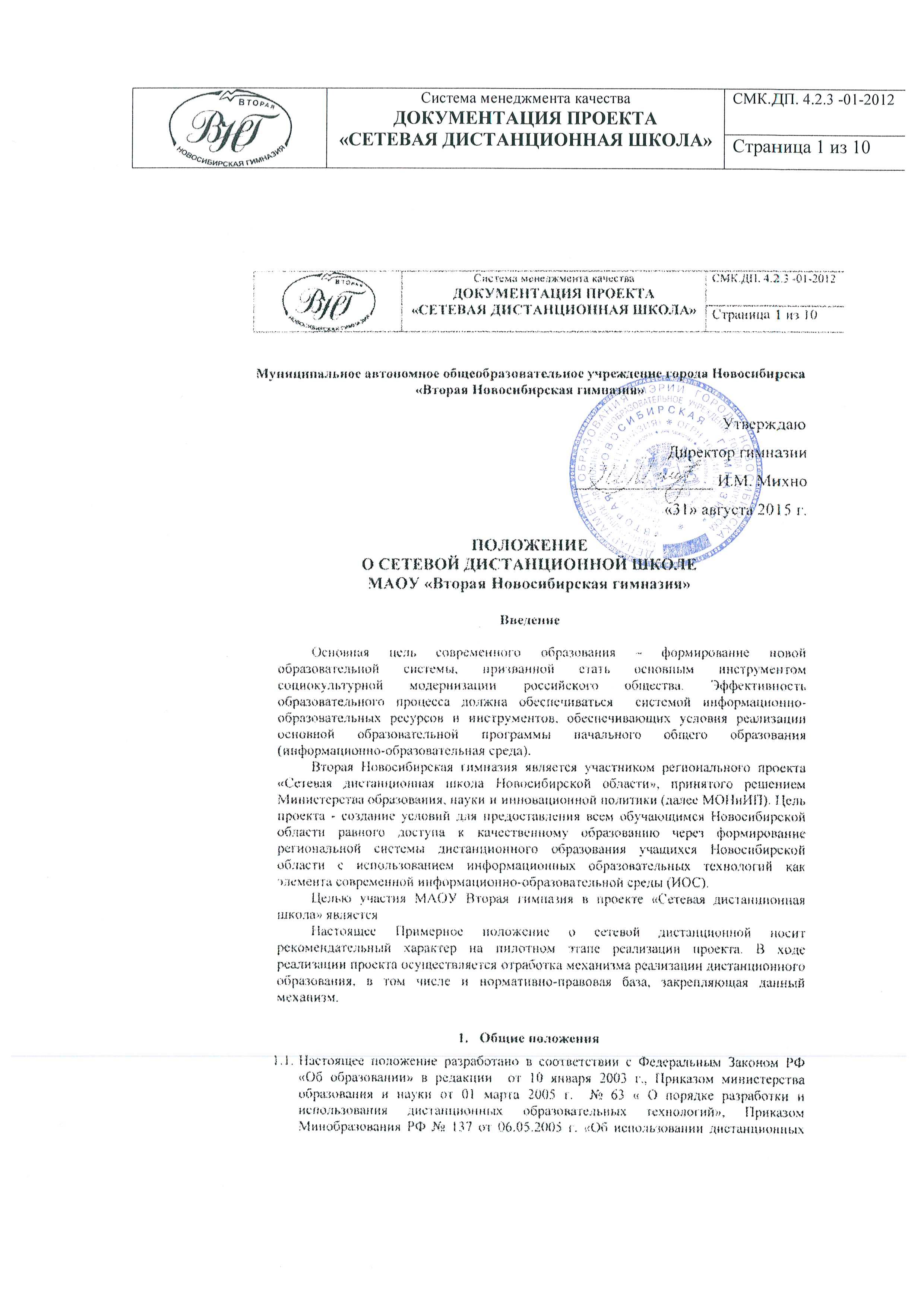 """Положение о """"Сетевой дистанционной школе"""""""