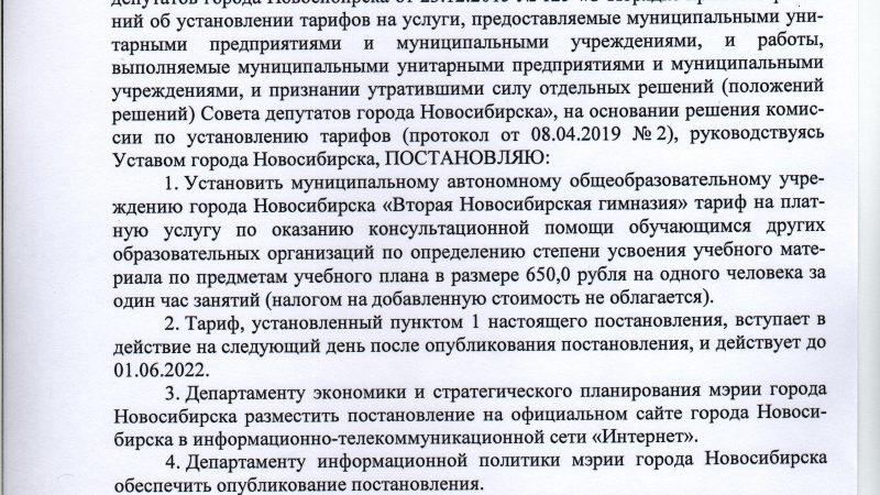 Постановление мэрии 1587 от 06.05.2019 001