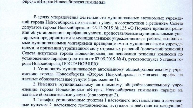 Постановление мэрии 2302 от 24.06.2019 001