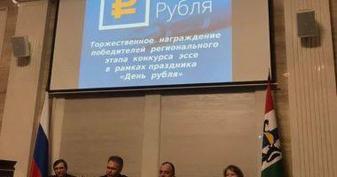 эссе «День рубля»