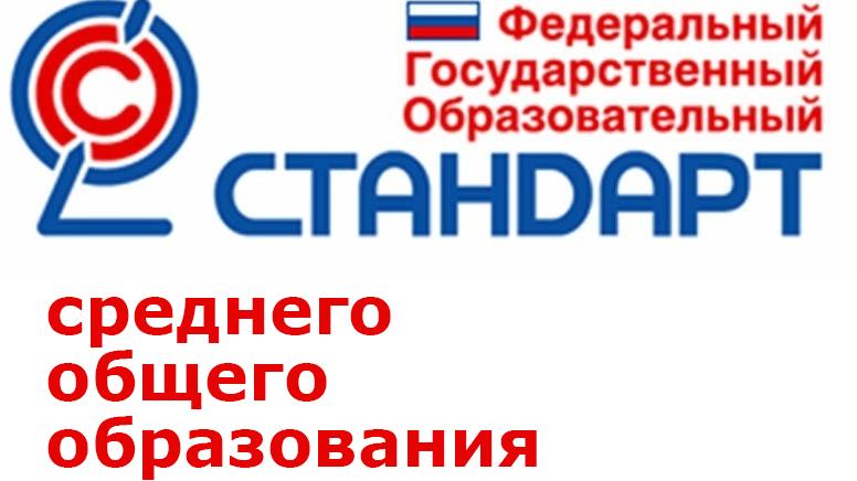 ФГОС - СОО